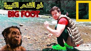 زرت منطقة اخطر مخلوق اكتشفوه بامريكا-( ذو القدم الكبيرة ) BIG FOOT !!
