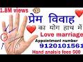प्रेम विवाह की रेखा  हथेली में | love line in palm of love marriage