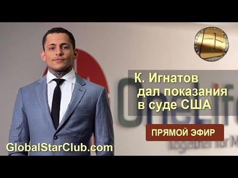 OneCoin - К. Игнатов дал показания в суде США