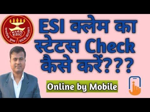 How to check ESIC Claim Status - YouTube