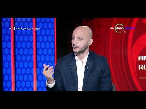 """مصر في كأس العالم - تامر بدوي  يوضح مشوار المنتخب الفرنسي بعد اعتزال """"زيدان"""""""