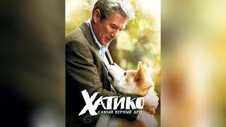 Хатико. Самый верный друг (2009)