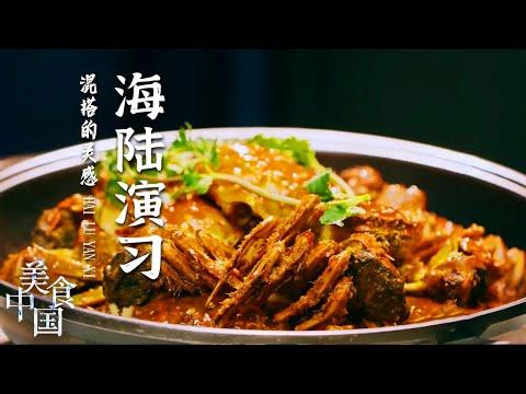 陸綜-美食中國-20210928 海鮮毛血旺螃蟹燉雞爪紹興花雕醉龍蝦食材混搭造就妙味橫生的味道