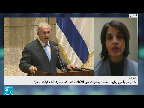 هل ينجح نتانياهو في إنقاذ ائتلافه الحكومي بعد استقالة ليبرمان؟  - نشر قبل 3 ساعة