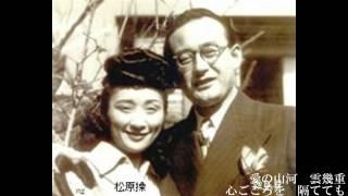 旅の夜風 - 霧島 昇・ミス・コロンビア(松原 操) - 1938