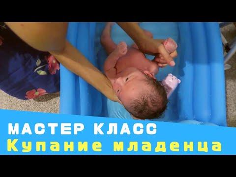 Мастер Класс купания младенца. Как правильно купать новорожденного первый раз в надувной ванночке