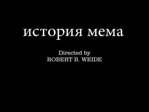 История мема Directed by Robert B. Weide