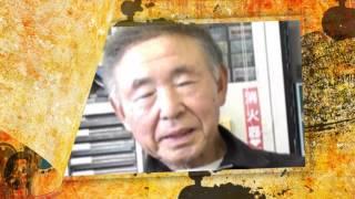 八戸市市川木村隆一先生