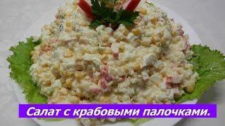 Крабовый салат | Салат с крабовыми палочками | Классический рецепт