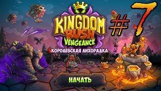 Kingdom Rush Vengeance прохождение уровень  8