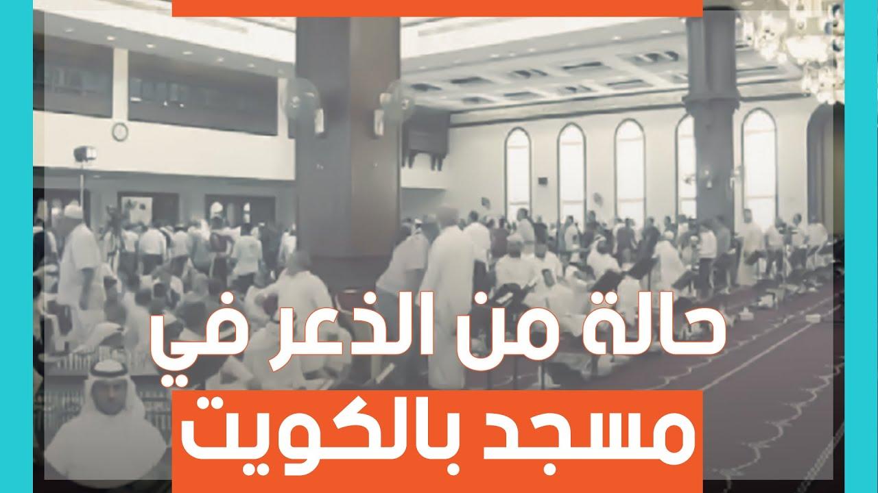 Download حالة من الذعر في مسجد بالكويت