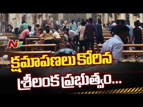 దాడులను అడ్డుకోలేకపోయాం.. క్షమాపణలు కోరిన శ్రీలంక ప్రభుత్వం | 40 Suspects Arrested | NTV