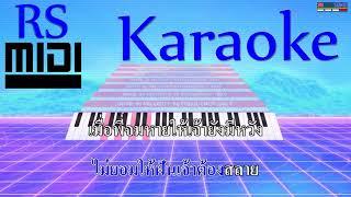 ขอนไม้กับเรือ : บ่าววี อาร์ สยาม [ Karaoke คาราโอเกะ ]