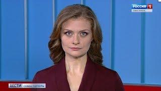 Вести Севастополь 2.04.2019 Выпуск 17:00
