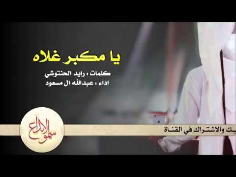شيله ي مكبر غلاك اداء عبد الله المسعود Youtube