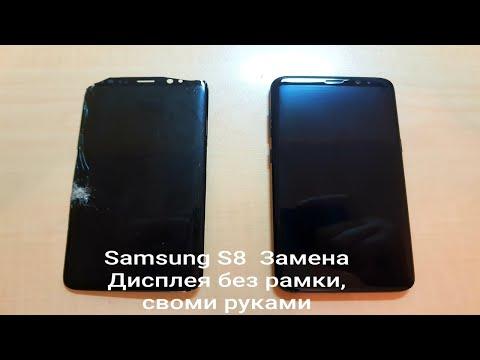 Samsung S8 замена Дисплея своими руками. Подробно часть 1