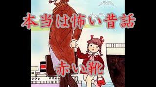 赤い靴のはいてた女の子は 静岡県清水市有渡郡不二見村(現在の静岡市清...
