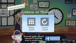 Как пройти 5 уровень Troll Quest TV Show