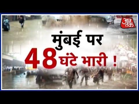 Forecast Of Extremely Heavy Rainfall, Mumbai On High Alert - YouTube