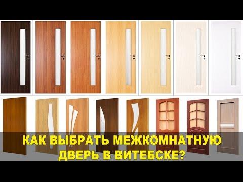 как выбрать межкомнатную дверь в Витебске?