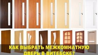 как выбрать межкомнатную дверь в Витебске?(Как выбрать межкомнатную дверь в Витебске? Вы столкнулись с проблемой выбора двери в Витебске? Видео консу..., 2015-03-16T11:34:24.000Z)
