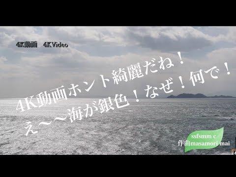 4K動画 4K video 海 Silver shining Naruto Strait銀色の輝く鳴門海峡