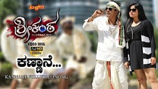 Kannane Full HD Video Song | Srikanta |  Dr Shivrajkumar | Chandini Sreedharan | Ajneesh