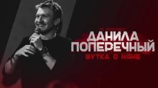 """Данила Поперечный: """"ШУТКА О НЯНЕ"""" (2016)."""