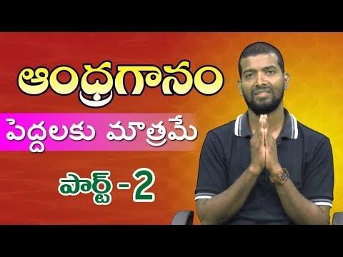 Veera Raghava Reddy's Andhra Ghanam powerful speech| Part #2 | Shine TV Telugu