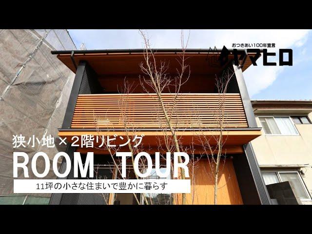 小さな家で豊かに暮らす11坪の家