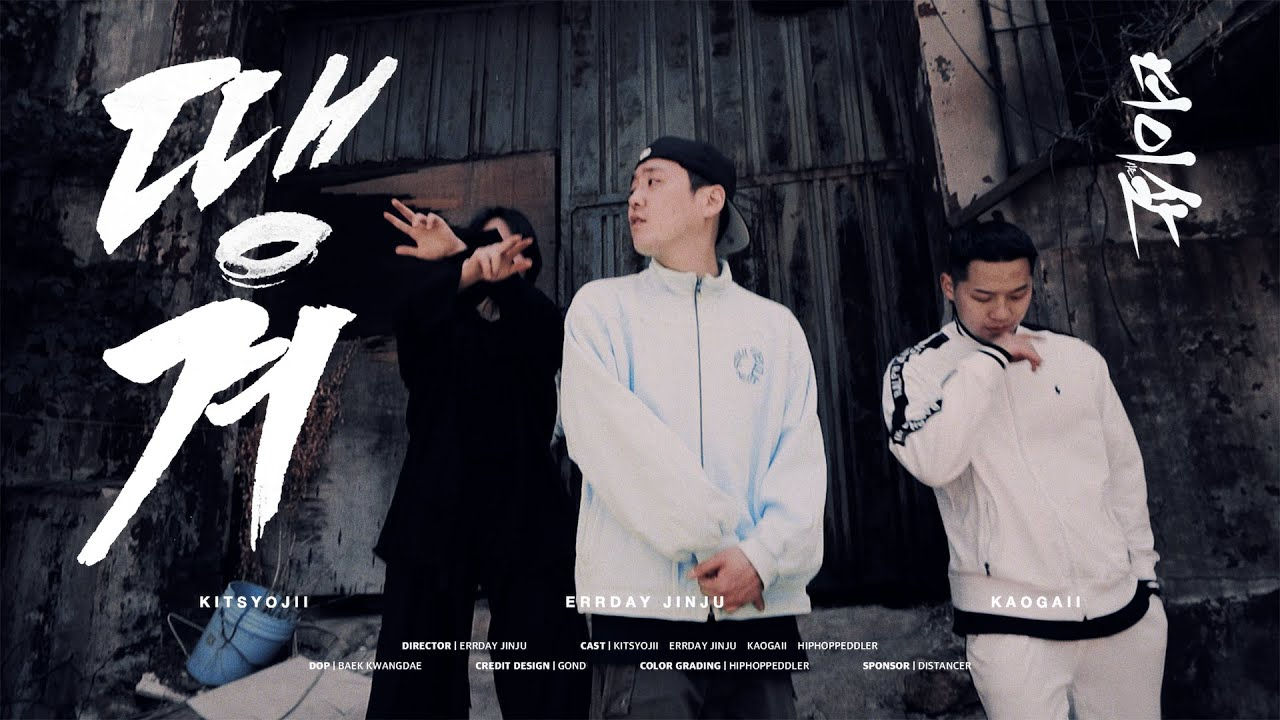 가오가이, 얼돼, 키츠요지 - 땡겨 (Official MV)