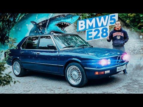 Тест-драйв BMW 5 E28 Акула
