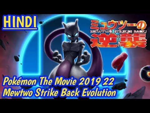 Pokemon The New Movie 22 Mewtwo Strike Back Evolution In Hindi Youtube