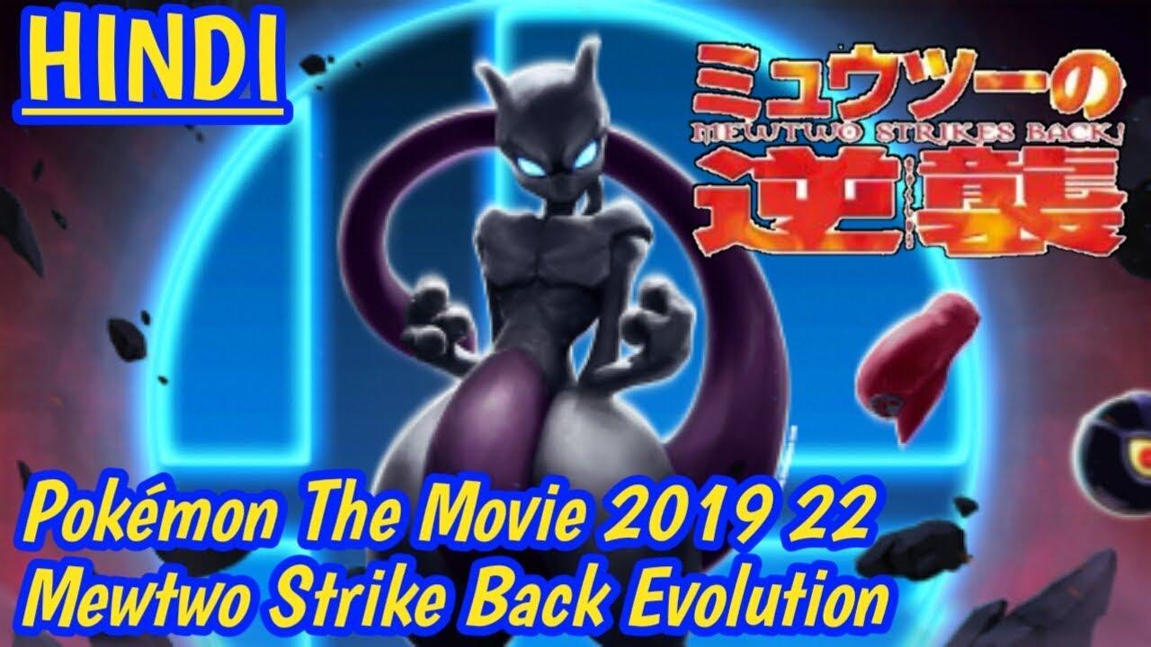 Pokemon The New Movie 22 Mewtwo Strike Back Evolution In Hindi