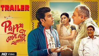 Pappa Tamne Nahi Samjaay | Official Trailer |  Gujarati Film | Most Entertaining Film of 2018