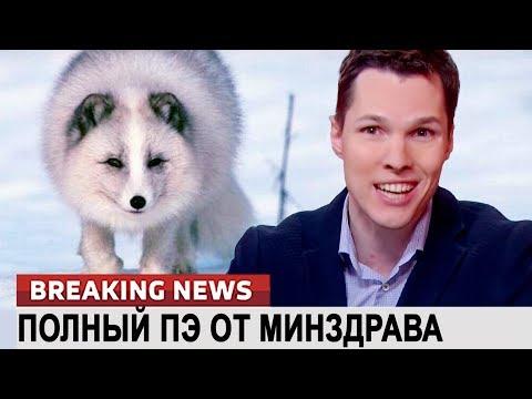 Полный Пэ от Минздрава. Ломаные новости от 17.01.18