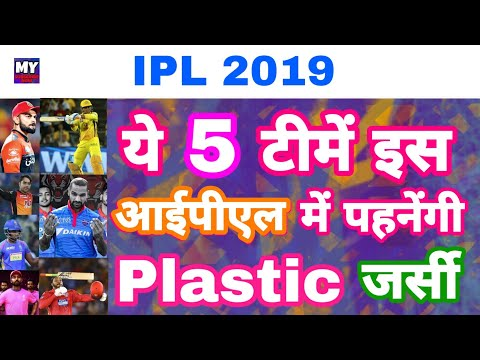 IPL 2019 - List Of 5 Teams Using Plastic Jersey In This VIVO IPL | My Cricket Production
