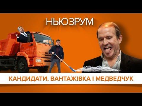 Кандидати, вантажівка і
