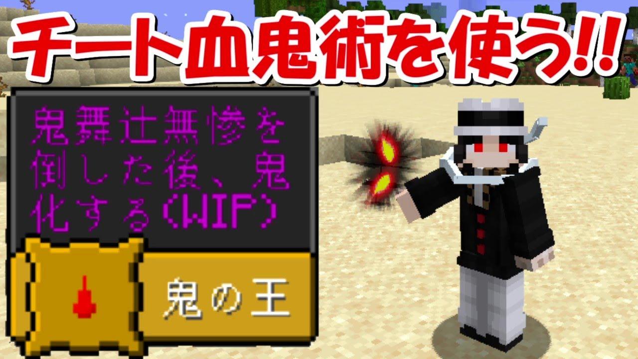 【Minecraft】チート級な無惨の血鬼術!!無惨で継国緑壱、柱を倒して鬼の王を目指す!#3 -DEMON SLAYER Kimetsu no Yaiba-