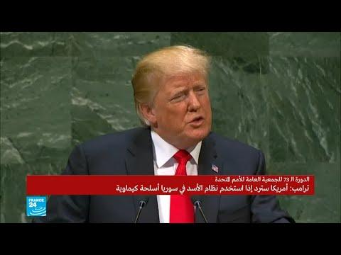 ترامب عن الفلسطينيين والإسرائيليين أمام الجمعية العامة  - نشر قبل 33 دقيقة