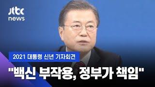 """[2021 대통령 신년 기자회견] 문 대통령 """"백신 모든 부작용에 정부가 책임…안심해도 된다"""" / JTBC News"""