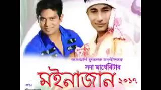 Moinajaan /by Neel Akash/new Assamese Bihu Song 2017