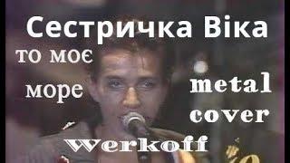 Werkoff - Сестричка Віка - То моє море metal cover bandhub