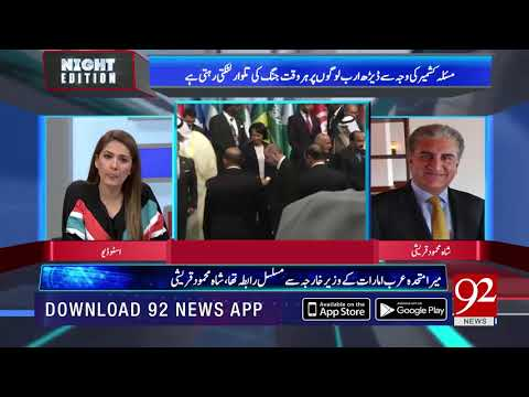 19 Resolutions Accepted On Kashmir In OIC, Says Shah Mehmood Qureshi