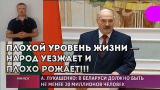 Беларусь голосует ногами против Лукашенко!