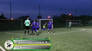 Лучшие голы 4 турнир BEST LIGA по мини футболу