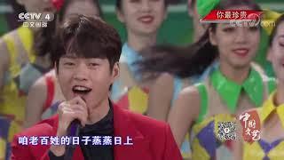 《中国文艺》 20200618 你最珍贵| CCTV中文国际