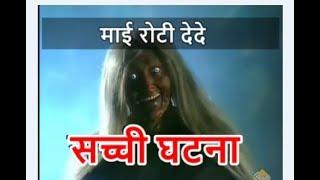 माई रोटी देदे की असली कहानी - Zee Horror Show के खौफनाक एपिसोड का असली रहस्य