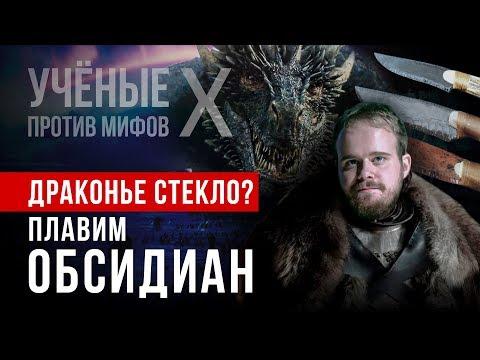 Драконье стекло: можно ли плавить обсидиан? Иван Семьян. Ученые против мифов X-6