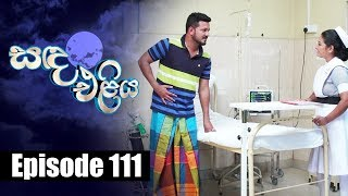 Sanda Eliya - සඳ එළිය Episode 111 | 23 - 08 - 2018 | Siyatha TV Thumbnail